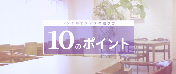 レンタルオフィスを選ぶ際の10のポイントご紹介いたします!