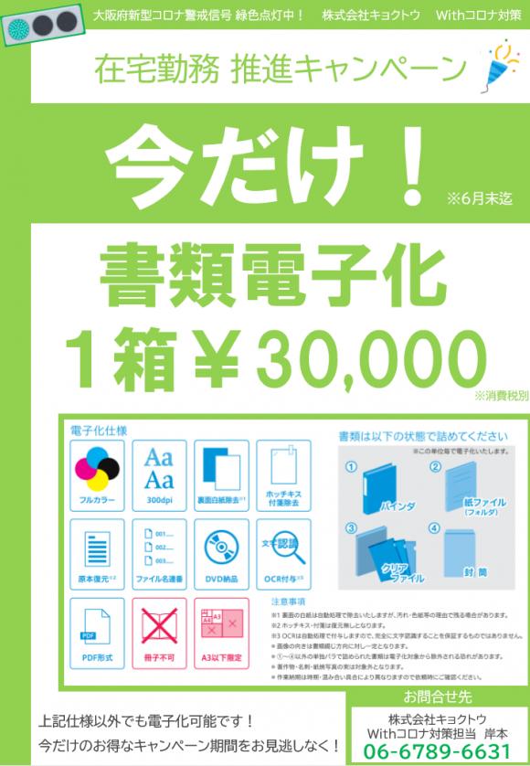 「在宅勤務推進キャンペーン」~書類電子化サービス~のご紹介