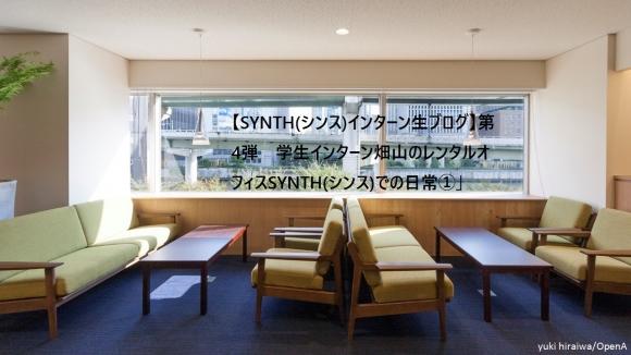 【SYNTH(シンス)インターン生ブログ】第4弾 学生インターン畑山のレンタルオフィスSYNTH(シンス)での日常①」