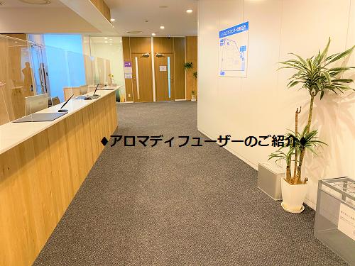 【SYNTHビジネスセンター近鉄四日市】アロマディフューザーのご紹介