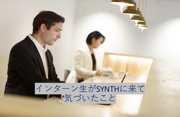 【SYNTH(シンス)インターン生ブログ】第3弾 レンタルオフィスシンス(SYNTH)に来て、気付いたこと2選