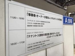 弊社田井が「第17回不動産ソリューションフェアセミナー」に参加いたしました。