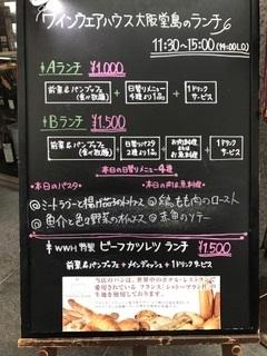 堂島グルメレポートvol.8(おしゃれなビュッフェランチが楽しめる「WINE WARE HOUSE DOUJIMA」 )