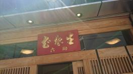 堂島グルメレポートvol.14 (モチモチのお蕎麦が美味しい♡「出入橋助六」)
