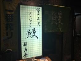 堂島グルメレポート番外編(カリカリで香ばしい鰻が楽しめる 「ふな定 福島庵」)