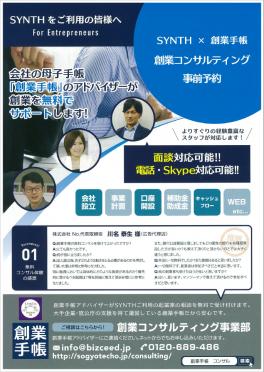 【SYNTHサービスのお知らせ④】 創業手帳について
