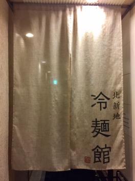 堂島グルメレポートvol.18(体も心も熱くなる韓国料理「冷麺館 北新地店」)