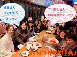 長期インターン生の卒業。そしてSYNTHに新しいメンバーが加入いたします!