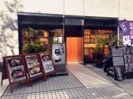 堂島グルメレポートvol.28(紀州直送!新鮮で本格的な魚介料理 「磯一 西梅田店」)