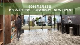 SYNTH提携先、ビジネスエアポート渋谷南平台がオープンしました。