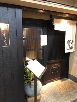 堂島グルメレポートvol.31(美味しいお魚料理が食べたい際におススメ「魚匠 銀平」)
