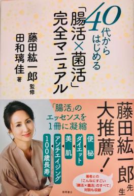 弊社スタッフおススメ本『40代からはじめる「腸活×菌活」完全マニュアル』ご紹介いたします!!