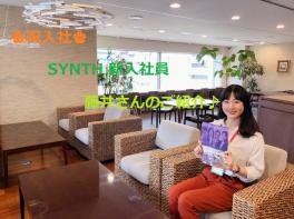 【SYNTH(シンス)堂島ブログ】SYNTHに新しく正社員が入社いたしました!
