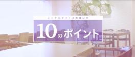 【SYNTH(シンス)堂島ブログ】レンタルオフィスを選ぶ際の10のポイントご紹介いたします!