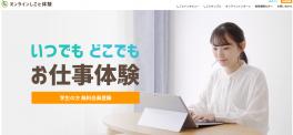 【SYNTH(シンス)堂島ブログ】弊社スタッフが学生向けのインタビューを受けました!!