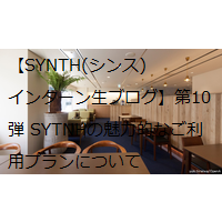 【SYNTH(シンス)インターン生ブログ】第10弾 学生の視点から見るレンタルオフィスSYNTH(シンス)の魅力⑤
