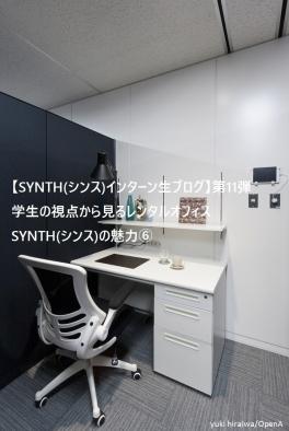 【SYNTH(シンス)インターン生ブログ】第11弾 学生の視点から見るレンタルオフィスSYNTH(シンス)の魅力⑥