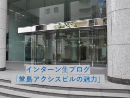 【SYNTH(シンス)インターン生ブログ】第5弾 堂島アクシスビル