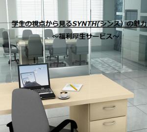 【SYNTH(シンス)インターン生ブログ】を更新しました!(学生の視点から見るレンタルオフィスSYNTH(シンス)の魅力②)