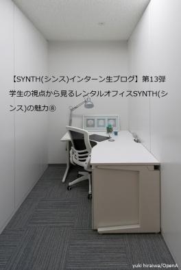 【SYNTH(シンス)インターン生ブログ】第13弾 学生の視点から見るレンタルオフィスSYNTH(シンス)の魅力⑧