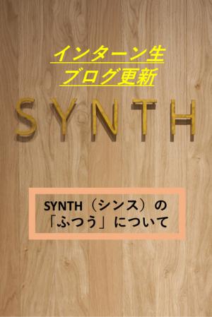 【SYNTH(シンス)インターン生ブログ】第4弾 シンスに隠れたふつう