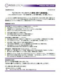 「ビジネスウーマンのオフィス環境に関する意識調査」SYNTH調べ