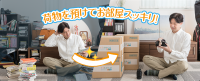 【SYNTHサービスのお知らせ③】宅配型トランクルーム