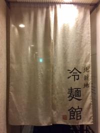 SYNTHブログ更新いたしました!グルメレポート⑱(体も心も熱くなる韓国料理「冷麺館 北新地店」)