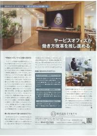 メディア掲載を更新しました(『日経ビジネス』にてSYNTHの記事が掲載されました。)