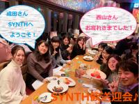 SYNTHブログを更新しました!(長期インターン生の卒業。そしてSYNTHに新しいメンバーが加入いたします!)