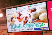 SYNTH四日市ブログを更新しました(近鉄四日市店 北海道大物産展が開催中です!)