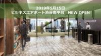 SYNTHブログを更新しました!(SYNTH提携先、ビジネスエアポート渋谷南平台がオープンしました。)
