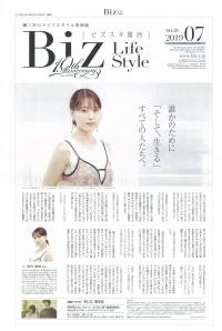 メディア掲載を更新しました(情報紙Biz Life Style[ビズスタ関西]NO.59)