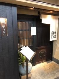 SYNTHブログを更新しました!(堂島グルメレポートvol.31(美味しいお魚料理が食べたい際におススメ「魚匠 銀平」)