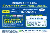 【SYNTHビジネスセンター近鉄四日市】近鉄百貨店アプリ新登場!