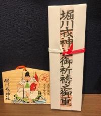 SYNTH(シンス)ブログを更新しました(堀川戎神社に祈祷に行ってまいりました!~2020~)
