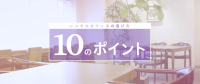 SYNTH(シンス)ブログを更新しました!(レンタルオフィスを選ぶ際の10のポイントご紹介いたします!)