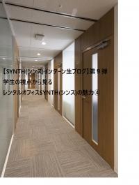 【SYNTH(シンス)インターン生ブログ】第10弾~学生の視点から見るレンタルオフィスSYNTH(シンス)の魅力④~