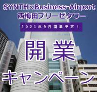 【キャンペーン情報】SYNTHビジネスエアポート西梅田ブリ―ゼタワー店開業キャンペーンを実施しております!